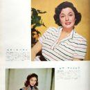 Ruth Roman - Geino Gaho Magazine Pictorial [Japan] (September 1954) - 454 x 582