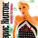 Paris Hilton - Kino Park Magazine Pictorial [Russia] (March 2004)