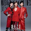 Vogue China September 2019 - 454 x 585