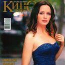 Emily Blunt - Kino Park Magazine Cover [Russia] (March 2011)