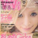 Ayumi Hamasaki - 454 x 627