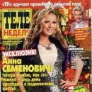 Anna Semenovich - Tele Week Magazine Cover [Russia] (3 January 2011)