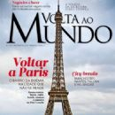 France - Volta ao Mundo Magazine Cover [Portugal] (December 2015)