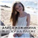 Alisa Kozhikina songs