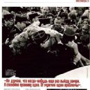 Brigitte Bardot - Kino Park Magazine Pictorial [Russia] (February 2004) - 454 x 597