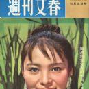 Akiko Wakabayashi - 454 x 649