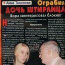 Vyacheslav Tikhonov - Otdohni Magazine Pictorial [Russia] (26 August 1998) - 454 x 579