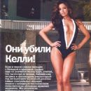 Kelly Brook FHM Magazine Pictorial October 2010 Russia