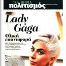 Lady Gaga - 454 x 644
