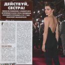 Emma Watson - Hello! Magazine Pictorial [Russia] (21 March 2017) - 454 x 639