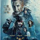 Pirates of the Caribbean: Dead Men Tell No Tales (2017) - 454 x 649
