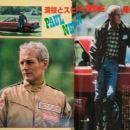 Paul Newman - Screen Magazine Pictorial [Japan] (December 1981) - 454 x 390