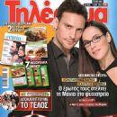 Isavela Kogevina, Konstadinos Laggos, Klemmena oneira - Tilerama Magazine Cover [Greece] (28 February 2015)