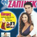 Rea Karayanidou, Spiros Spadidas, Apagorevmeni agapi - TV Zaninik Magazine Cover [Greece] (1 October 1999)