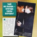 Melanie Griffith - TV Park Magazine Pictorial [Russia] (5 February 1996)