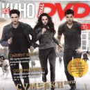 Taylor Lautner, Kristen Stewart, Robert Pattinson - Total DVD Magazine Cover [Russia] (November 2012)