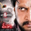 Eega 'Makkhi' Movie Posters - 454 x 424