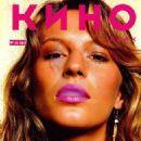 Gisele Bündchen - Kino Park Magazine Cover [Russia] (December 2004)
