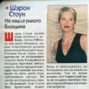 Sharon Stone - Otdohni Magazine Pictorial [Russia] (3 June 1998)