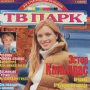 Esther Cañadas - TV Park Magazine Cover [Russia] (28 October 2002)