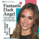 Jessica Alba – CNN Magazine China – August 2019