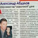 Aleksandr Abdulov - Otdohni Magazine Pictorial [Russia] (22 April 1998) - 366 x 314