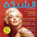 Marilyn Monroe - 454 x 608