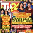 Agries melisses - TV 24 Magazine Cover [Greece] (24 March 2021)