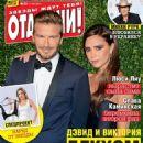 David Beckham and Victoria Beckham - Otdohni Magazine Cover [Ukraine] (11 September 2015)