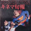 Superman II - kinejun Magazine Cover [Japan] (June 1981)