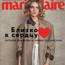 Marie Claire Russia February 2019 - 454 x 588
