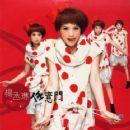Rainie Yang - 任意門