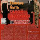 Gillian Anderson - Otdohni Magazine Pictorial [Russia] (3 June 1998) - 454 x 983