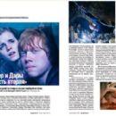 Emma Watson - Vash Dosug Magazine Pictorial [Russia] (13 July 2011)