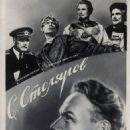 Sergei Stolyarov - 454 x 646