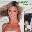 Olivia Newton-John - Screen Magazine Pictorial [Japan] (July 1981) - 454 x 393