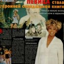Tina Turner - Otdohni Magazine Pictorial [Russia] (28 October 1998) - 454 x 606