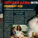 Andie MacDowell - Otdohni Magazine Pictorial [Russia] (15 April 1998) - 454 x 316
