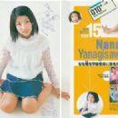 Nana Yanagisawa