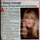 Heather Locklear - Otdohni Magazine Pictorial [Russia] (19 August 1998) - 389 x 398