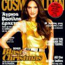 Lydia Papaioannou Cosmopolitan Greece January 2012