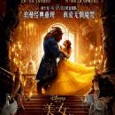 Beauty and the Beast (2017) - 454 x 636