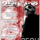 Jean Reno - 25 Kadr Magazine Cover [Russia] (August 2013)