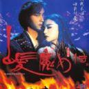 Hong Kong fantasy films