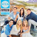 Jennifer Aniston, Courteney Cox, Lisa Kudrow, Matt LeBlanc, Matthew Perry, David Schwimmer - Paraleli Magazine Cover [Bulgaria] (November 2003)