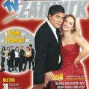 Panos Mihalopoulos, Mari Konstadatou, Tango gia treis - TV Zaninik Magazine Cover [Greece] (4 February 2000)