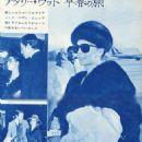 Natalie Wood and David Niven, jr - 454 x 687