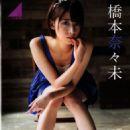 Nanami Hashimoto - 454 x 643