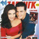 Elina Akritidou, Marios Athanasiou, Apagorevmeni agapi - TV Zaninik Magazine Cover [Greece] (13 November 1998)