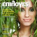 Unknown - Epiloges Magazine Cover [Greece] (29 May 2011)